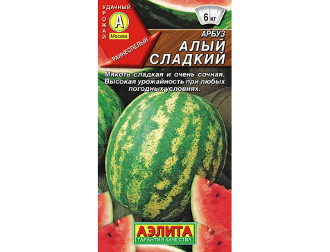 Арбуз Алый сладкий | Семена